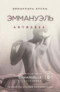 Эммануэль Арсан -Эммануэль. Антидева