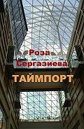 Роза Сергазиева - Таймпорт