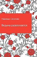 Надежда Соколова -Ведьма развлекается