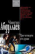 Чингиз Абдуллаев -Ангел боли: Три четверти его души