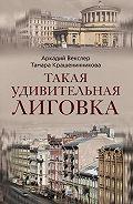 Аркадий Векслер - Такая удивительная Лиговка