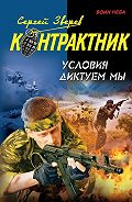 Сергей Зверев -Условия диктуем мы