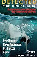 Ингер Фриманссон - Темная сторона Швеции (сборник)
