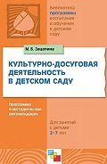 М. Б. Зацепина - Культурно-досуговая деятельность в детском саду. Программа и методические рекомендации. Для работы с детьми 2-7 лет