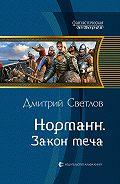 Дмитрий Светлов -Норманн. Закон меча