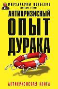 Мирзакарим Норбеков -Антикризисный опыт дурака