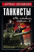 Артем Драбкин - Танкисты. «Мы погибали, сгорали…»