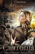 Гринберга Оксана -Святоша. Магическая Академия