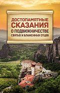 Сборник -Достопамятные сказания о подвижничестве святых и блаженных отцов