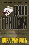 Джон Гришэм -Пора убивать