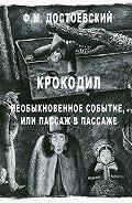 Федор Достоевский, Федор Достоевский - Крокодил. Необыкновенное событие или пассаж в пассаже