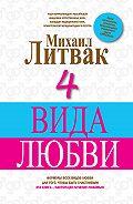 Михаил Ефимович Литвак - 4 вида любви