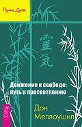Дон Меллоушип - Движение к свободе: путь к просветлению