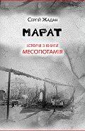 Сергей Жадан - Марат. Історія з книги «Месопотамія»