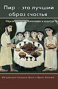 Светлана Панич - «Пир – это лучший образ счастья». Образы трапезы в богословии и культуре