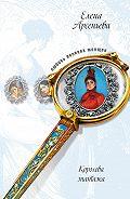 Елена Арсеньева - Дорогу крылатому Эросу! (Александра Коллонтай)