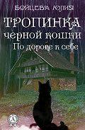 Юлия Бойцева - Книга 2. Тропинка черной кошки