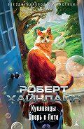 Роберт Энсон Хайнлайн -Кукловоды. Дверь в Лето (сборник)