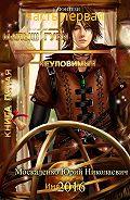 Юрий Москаленко -Малыш Гури. Книга пятая. Часть первая. «Неуловимый»