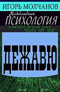Игорь Молчанов -Дежавю