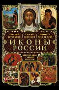 Дмитрий Соснин -О святых чудотворных иконах в Церкви христианской