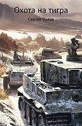 Сергей Валов -Охота на Тигра