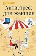 Наталья Царенко - Антистресс для женщин