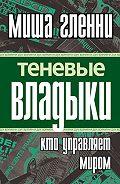 Миша Гленни -Теневые владыки. Кто управляет миром