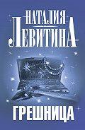Наталия Левитина - Грешница