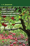 Александр Джуринский -Теория и методология истории педагогики и сравнительной педагогики. Актуальные проблемы