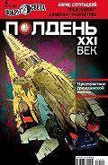 Коллектив Авторов - Полдень, XXI век (июнь 2012)
