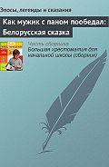 Эпосы, легенды и сказания - Как мужик с паном пообедал: Белорусская сказка