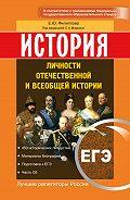 Елена Филиппова -ЕГЭ. История. Личности отечественной и всеобщей истории