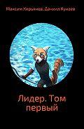 Даниил Кунаев -Лидер. Том первый