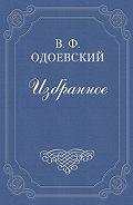 Владимир Одоевский - Два дерева