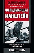 Реджинальд Пэйджет -Фельдмаршал Манштейн. Военные кампании и суд над ним. 1939—1945