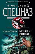 Сергей Зверев - Морские зомби