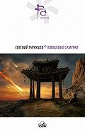 Евгений Гаркушев -Плюшевые самураи (сборник)