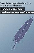 Н. М. Манешина -Получение авансов – особенности налогообложения
