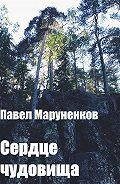 Павел Маруненков -Сердце чудовища