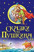 Александр Пушкин - Сказки Пушкина