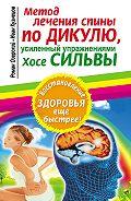 Иван Кузнецов -Метод лечения спины по Дикулю, усиленный упражнениями Хосе Сильвы