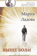 Мария Ладова -Выше боли