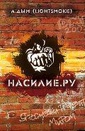 Александр Дым (LightSmoke) -Насилие.ру