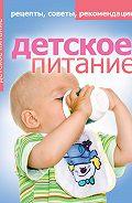 Елена Доброва -Детское питание. Рецепты, советы, рекомендации
