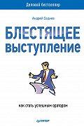 Андрей Седнев - Блестящее выступление. Как стать успешным оратором