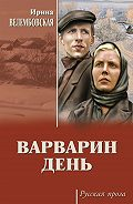 Ирина Александровна Велембовская -Варварин день (сборник)