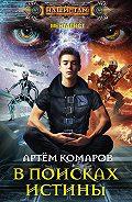 Артем Комаров - В поисках истины