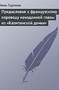 Иван Тургенев -Предисловие к французскому переводу неизданной главы из «Капитанской дочки»