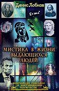 Денис Лобков - Мистика в жизни выдающихся людей